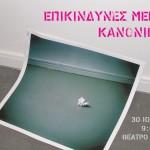 epikindines_afisa
