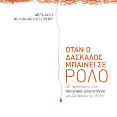OtanODaskalos_F.indd