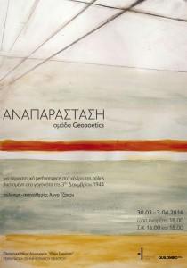 Anaparastasi-poster